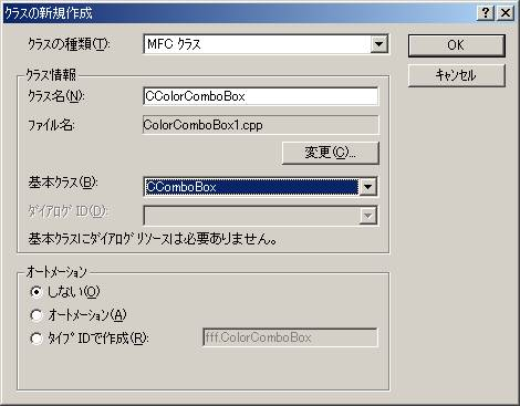MFC 色選択ができるComboBox